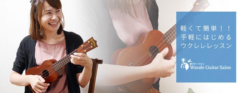 蕨駅から徒歩10分のギター教室。さいたま ギター教室・大宮 ギター教室・川口 ギター教室・戸田 ギター教室・クラシックギター・アコースティックギター・ウクレレ・ギターアンサンブル  体験レッスン受付中