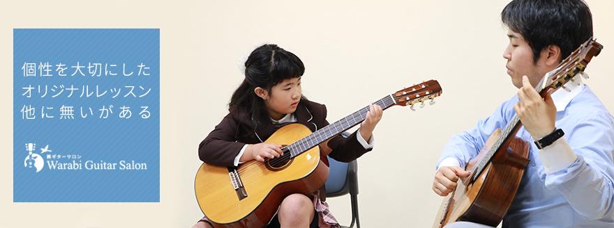 蕨駅から徒歩10分のギター教室 大宮駅から徒歩1分 西口教室,東口教室  クラシックギター アコースティックギター ウクレレ ギターアンサンブル 無料体験レッスン受付中